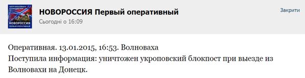 Militants in social networks before: Destroyed Ukrainian checkpoint near Volnovakha!