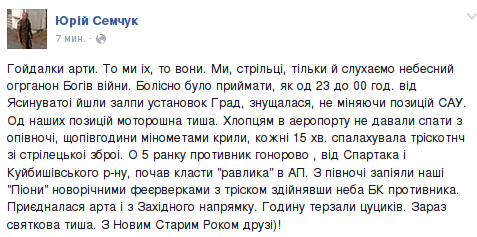 Donetsk. Reports that Ukraine used recently repaired 2s7 Piony SPA tonight