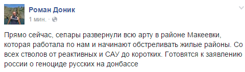 Right now militants launched all artilllery in the area of Makiivka, - Roman Donic