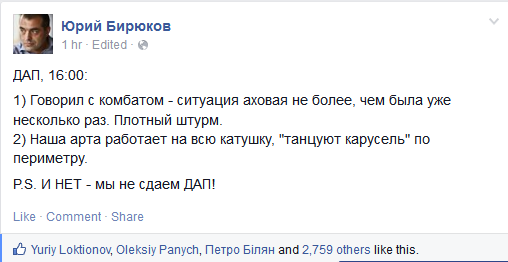Reading of Facebook messages about the Donetsk airport was forced the deputies standing ovation ATO