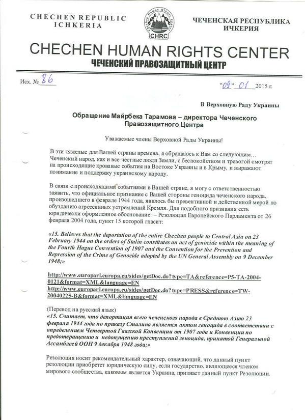 Chechen HR Activist Mairbek Taramov to Ukr. Rada - recognize deportation of the Chechens in 1944 as genocide