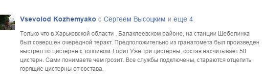 Gasoline tank car exploded at Shebelynka station, Kharkiv region. Was hit with RPG