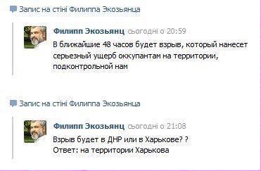 Kharkiv Antimaidan considers Ukraine as occupier