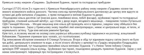 Moskal: LNR hit Krymske with MLRS Grad tonight. People sleep in basements