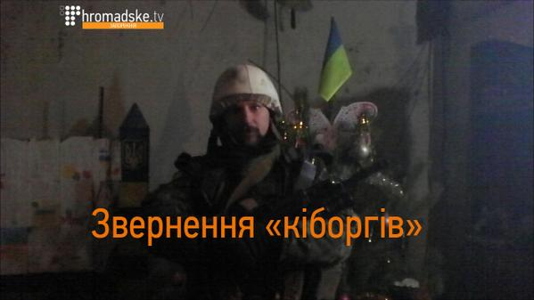 Cyborgs to Ukrainians: We are not going to retreat