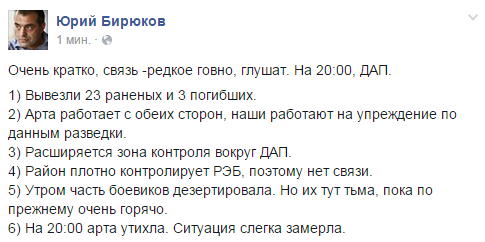 Biryukov: Russian militants actively use sigint devices, jamming any communication