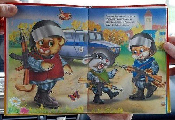 Book for kids in Russia. Greenmen for babies