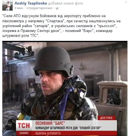 Bars commander of Right Sector is wounded in Spartak district of Donetsk