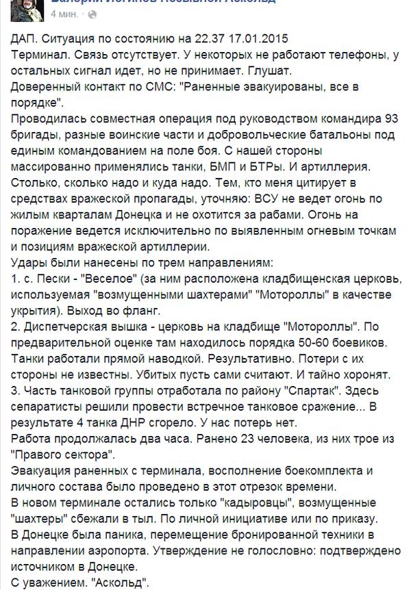 Askold: in tank battle in Spartak 4 russian tanks were destroyed