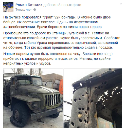 Ural of 92nd brigade exploded on a bomb