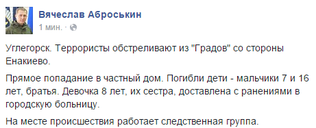Russian GRAD hit civil house in Vuhlehirs'k. 2 kids killed, 1 wounded
