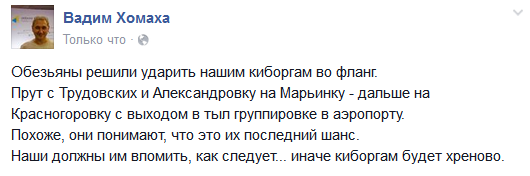 Russian forces now trying to surround Airport group through Krasnohorivka