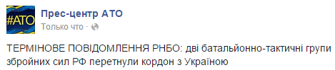 NSDC: two group of Russian army crossed Ukrainian border