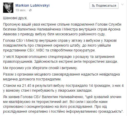 Counter terrorist operation is declared in Kharkiv