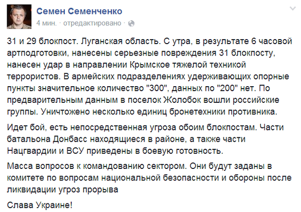 Russian forces enter Zholobok village