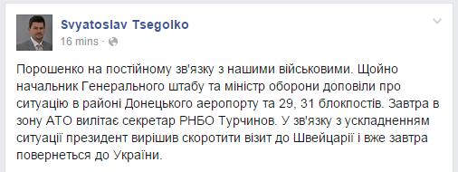 Poroshenko will return to Ukraine from Switzerland earlier