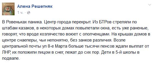 Rovenky. The city centre is blocked. Battlea between cossacks and militias