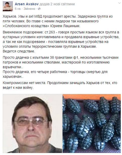 Avakov - captured the manufacturer of grenades and explosives in Kharkiv