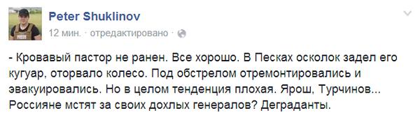 Car of head of NSDC Turchynov was hit by shell. Cougar damaged, by Turchynov is ok