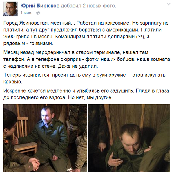 Captured  in airport militant is from Yasinuvata, was paid 2500/uah a month