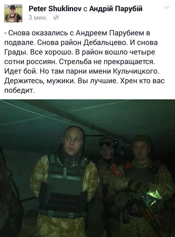 Parubiy in these minutes is directly on the front line