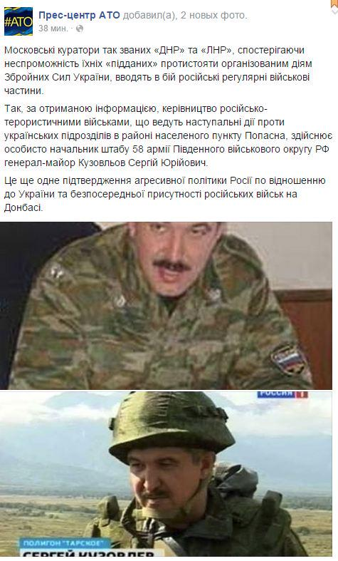 ATO HQ: the Attack on Popasnaya is directed by Russian general-mayor Kuzovlev