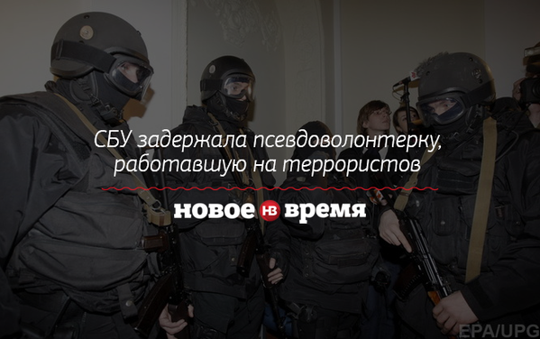 SBU has detained worked on militants volunteer