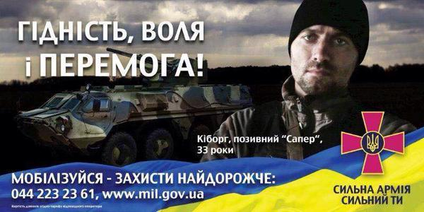The Ministry of defence has launched an advertising campaign of mobilization