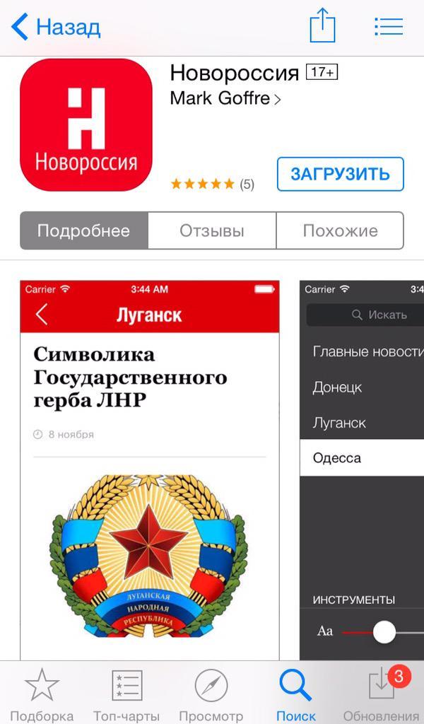 Terrorists published Novorosiya app in AppStore.