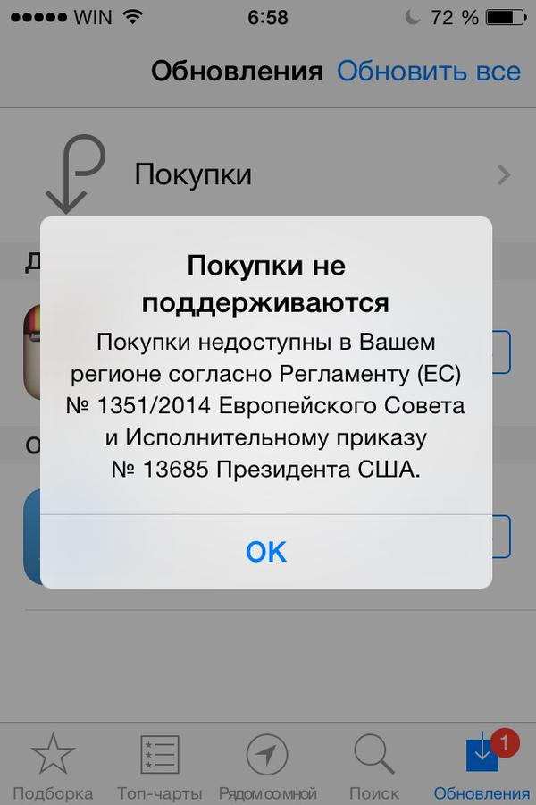 Apple App Store is not more available in Crimea. Sanctions