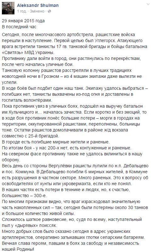 6 civilians were killed in Debaltseve today