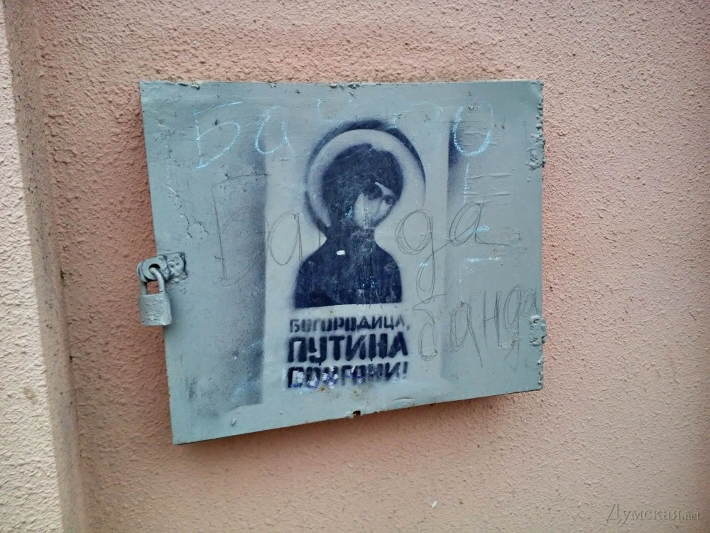 In Odessa The Virgin push out the Putin