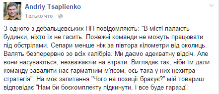 Debaltseve is burning - fire brigades not working under shelling