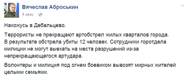12 more civilians were killed in Debaltseve by shelling