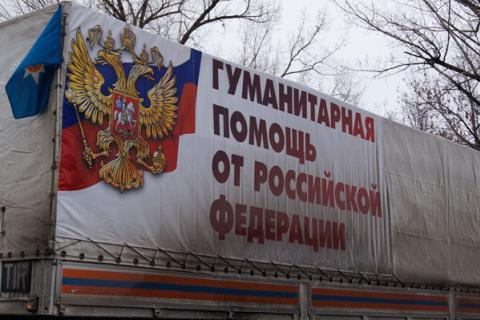 In Luhansk 12th supply convoy was unloaded