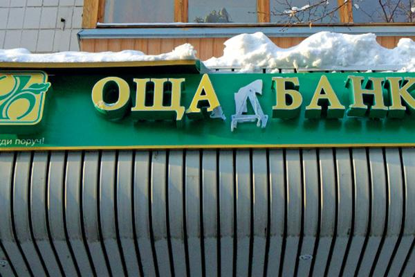 LNR want to use the branch of The Oschadbank in its banking system,