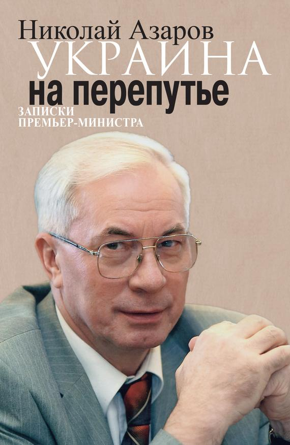 Azarov, who hiding from the investigation, wrote a book. He will show it to the press