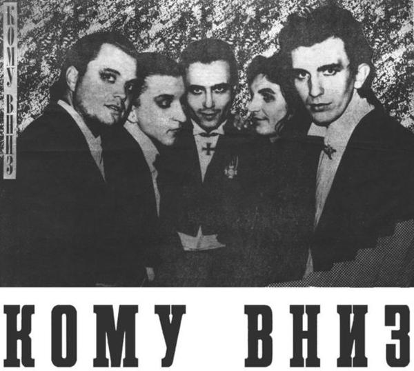Group Komu vnyz dedicated the song to the Right sector.