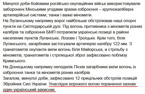 12 attacks on Ukrainian positions yesterday, 1 soldier was wounded. Near Pisky tank was used, near Luhans'ke 122mm artillery