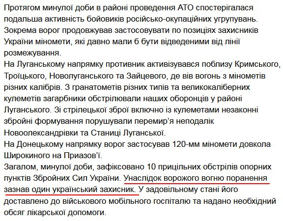 10 attacks on Ukrainian positions yesterday, 1 soldier was wounded - ATO HQ