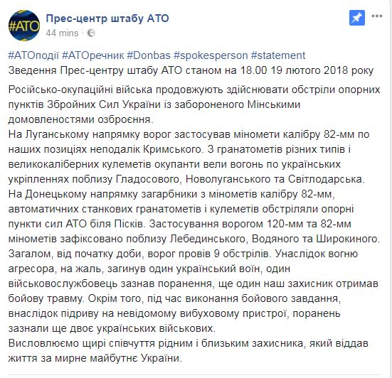 One Ukrainian soldier was killed, four were injured in the clashes in Eastern Ukraine today - ATO