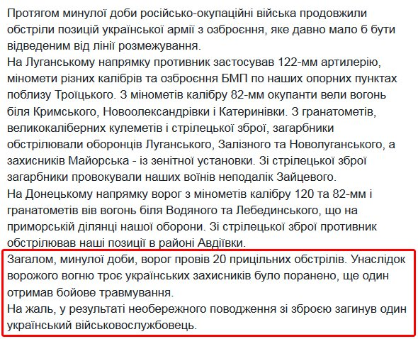 20 attacks on Ukrainian positions, 1 soldier was killed, 4 wounded