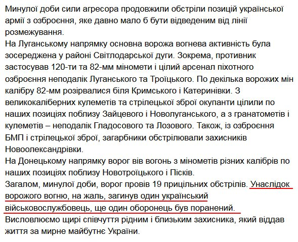19 attacks on Ukrainian positions yesterday, 1 soldier was killed another wounded